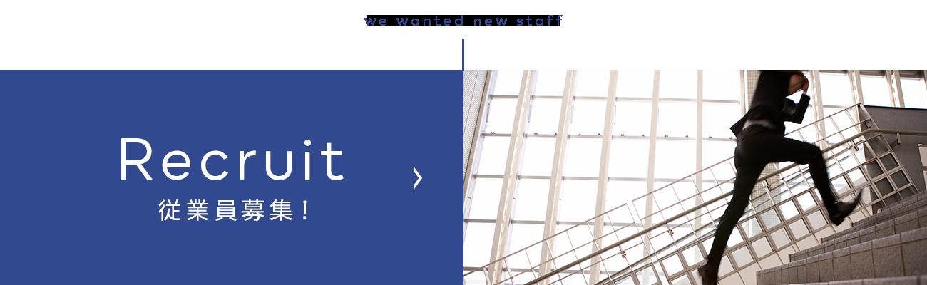 banner_recruit